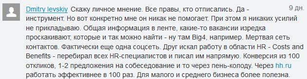 Скриншот со страницы Олега Чумакова в Linkedin