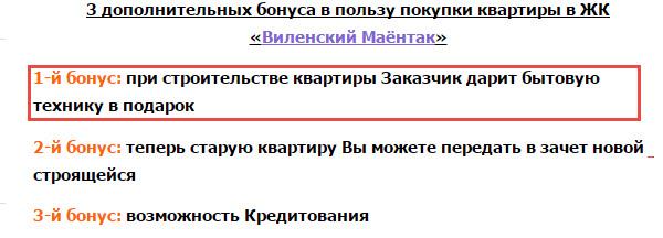 Скриншот с сайта realt.by
