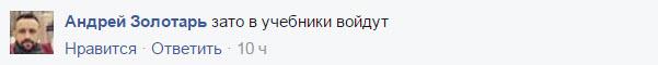 Скриншот со страницы Кирилла Волошина на Facebook