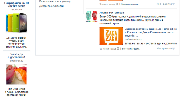 Скриншот страницы Вконтакте