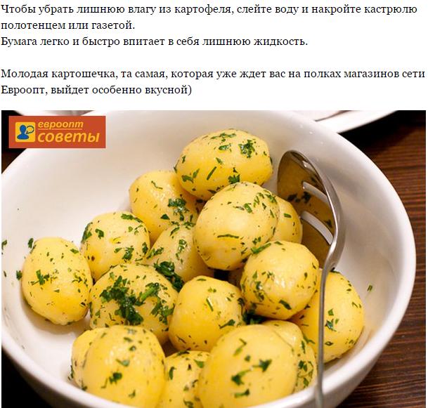 Скриншот страницы «Евроопта» во ВКонгтакте