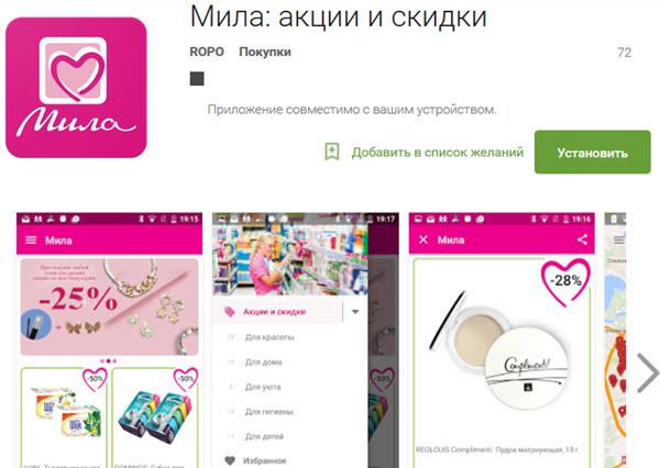 """Скриншот с мобильного приложения сети """"Мила"""""""