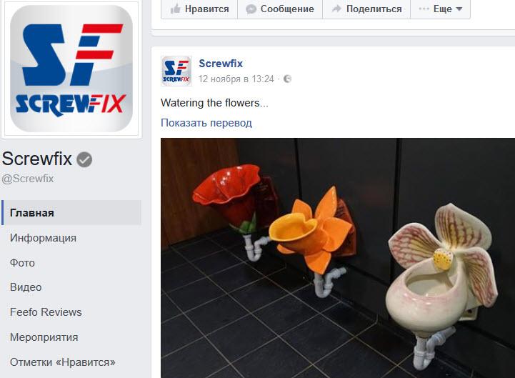 Скриншот со страницы компании Screwfix на Facebook