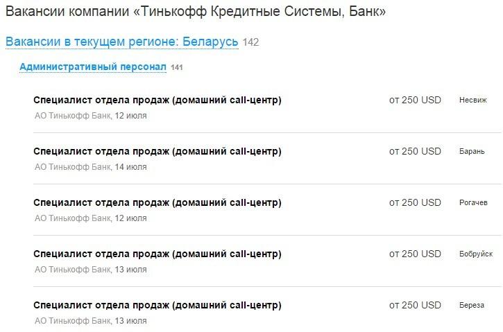 Скриншот сайта rabota.tut.by