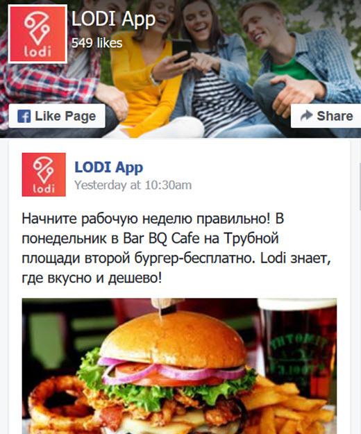 Скриншот с сайта приложения Lodi