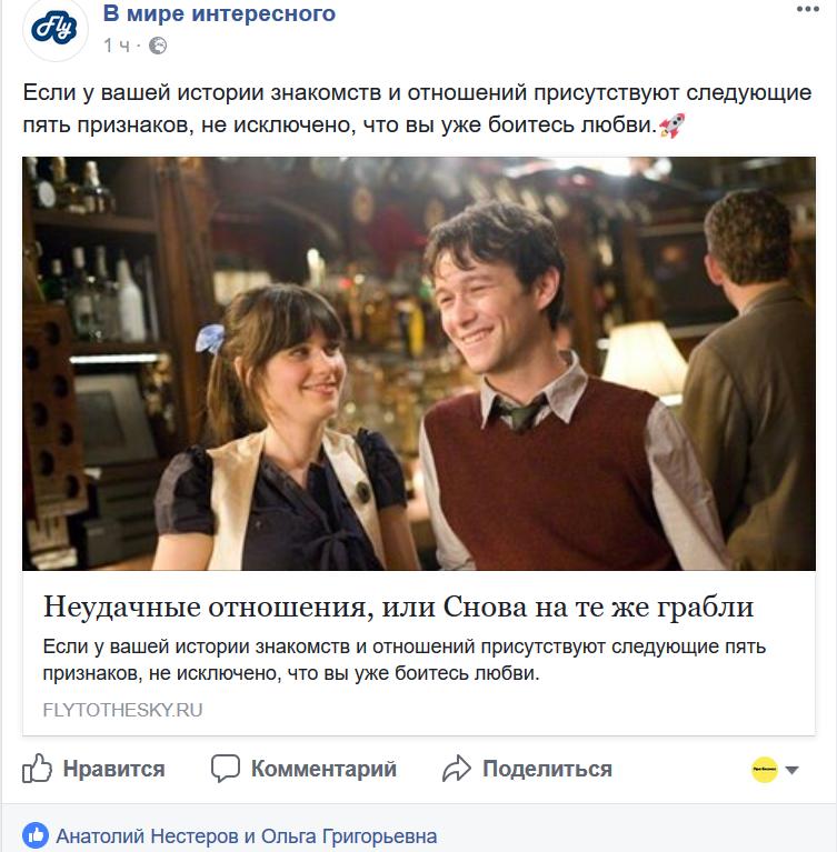 Скриншот из сообщества В мире интересного (принадлежит Flytothesky) в Facebook