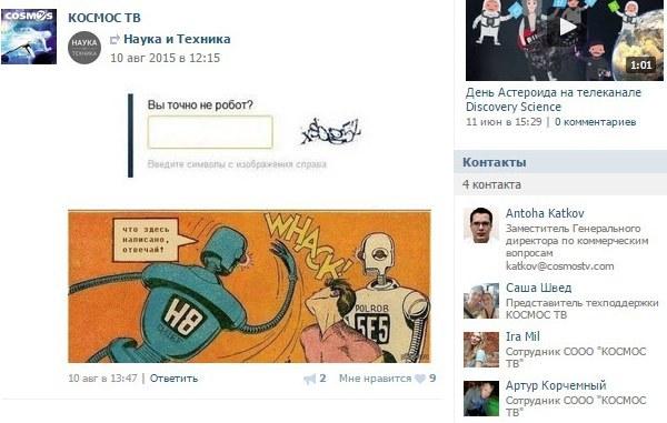 Скриншот страницы Cosmos tv ВКонтакте