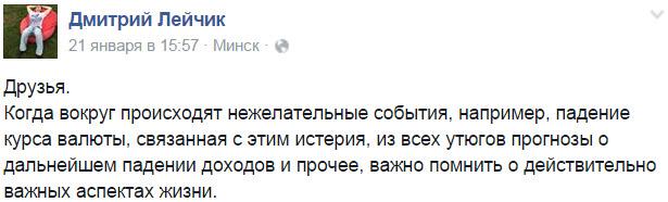 Скриншот со страницы Дмитрия Лейчика на Facebook
