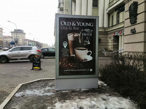 Скриншот со страницы Old & Young coffeehouse and bar на Facebook