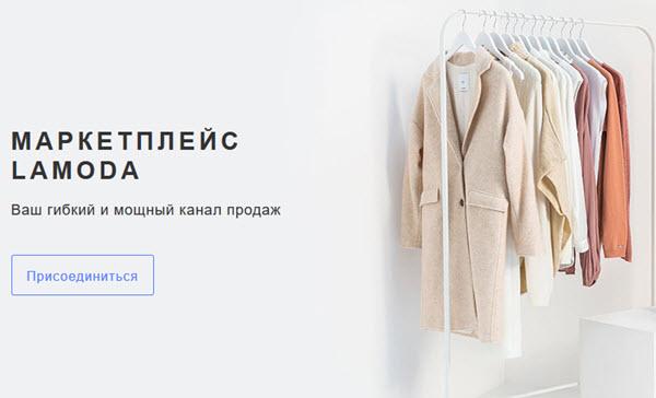 Скриншот с сайта Lamoda.by