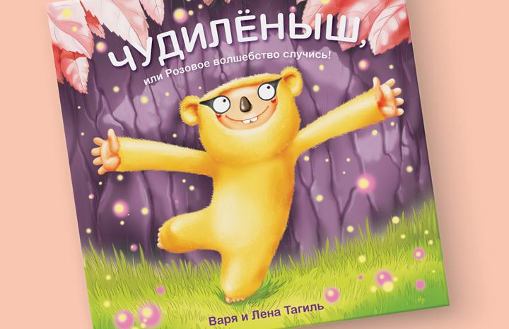 Обложка будущей книги