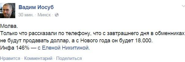 Скриншот со страницы Вадима Иосуба на Фейсбуке