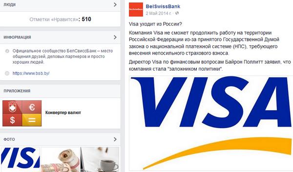 Скриншот страницы BSB-Банка в Facebook