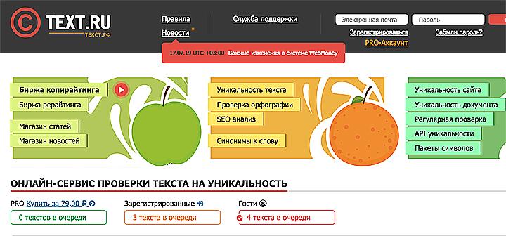 Скриншот с сайта text.ru