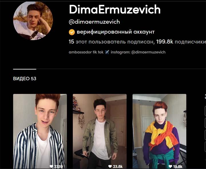 Фото со страницы DimaErmuzevich в TikTok