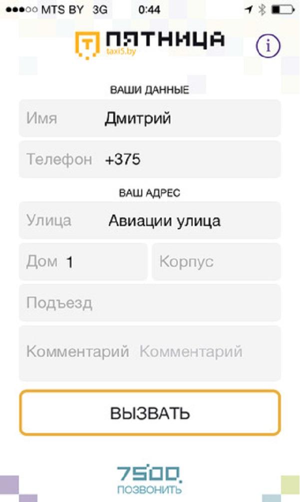 """Экран приложение для заказа такси «Пятница"""""""
