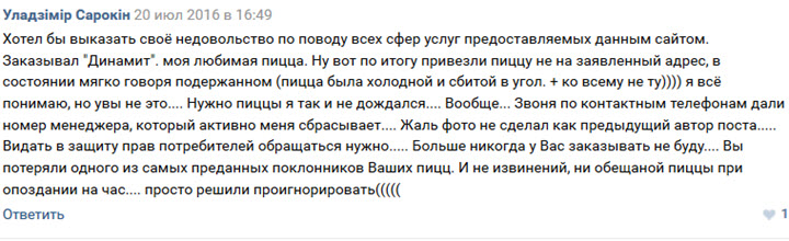 Скриншот со страницы Pizza.by ВКонтакте