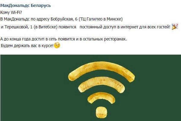 Скриншот со страницы МакДональдс в Беларуси ВКонтакте