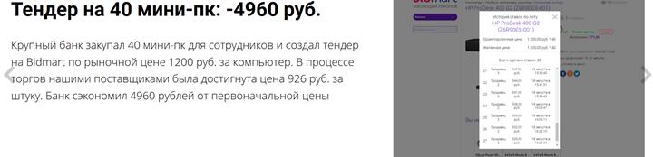 Скриншот с сайта Bidmart.by
