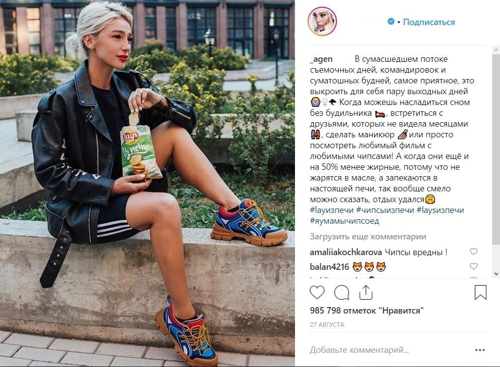 Скриншот из Instagram Насти Ивлеевой
