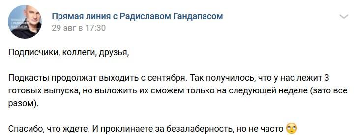 Скриншот группы подкаста Радислава Гандапаса