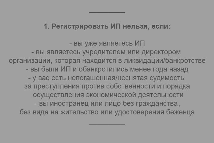 Как зарегистрировать ИП в Беларуси