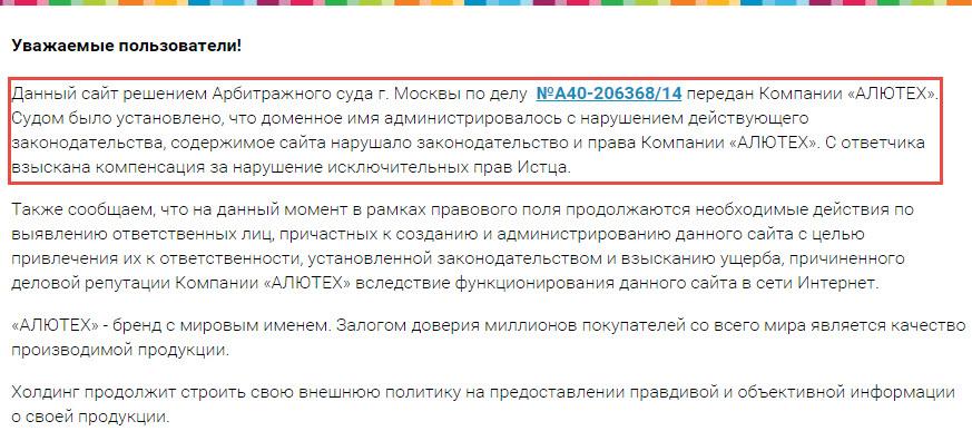 Скриншот с сайта pravdaproalutech.ru