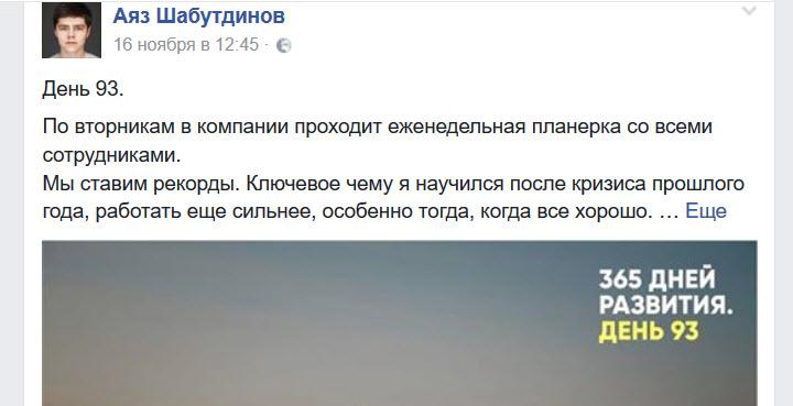 Скриншот со страницы Аяза Шабутдинова на Facebook