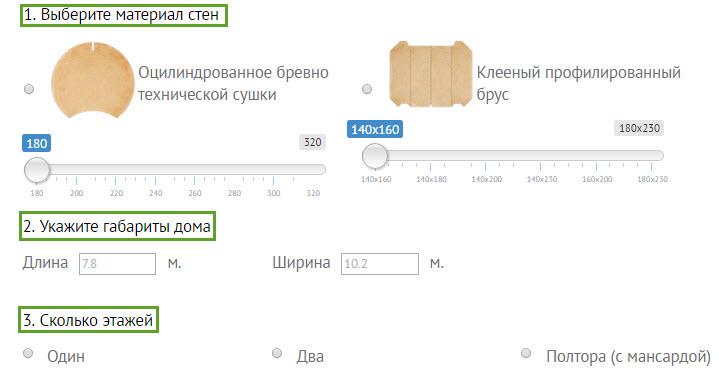 Скриншот с сайта ecohome.by