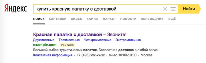 Пример поискового запроса. Материал предоставлен автором