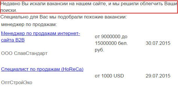 Скриншот из письма с сайта RABOTA.TUT.BY