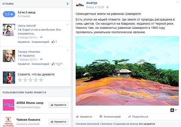 Скриншот со страницы Аматур в Facebook