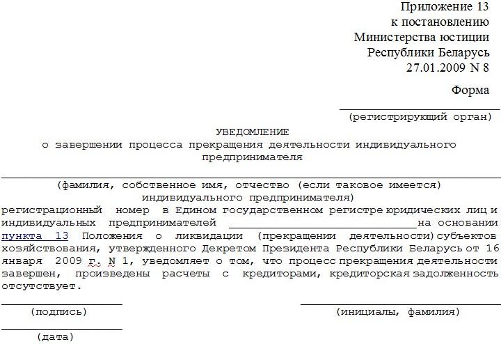 Заявление регистрация ип минск если при регистрации ип неправильно указал оквэд