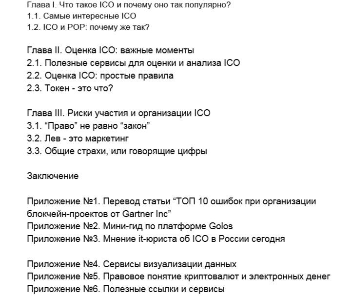 Скриншот из книги «ICO: сущность, проблемы, закон»