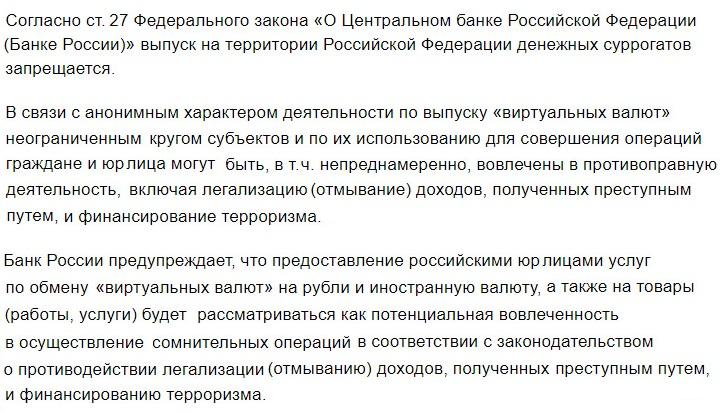 Выдержка из письма Центробанка России, скриншот с сайта www.cbr.ru