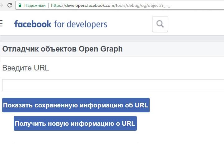 Скриншот со страницы developers.facebook.com