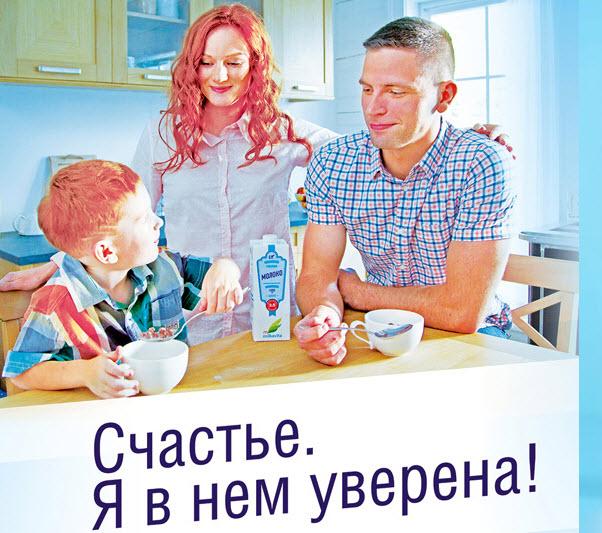 Печатная реклама компании Милкавита