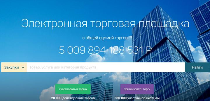 Скриншот с сайта fabrikant.ru