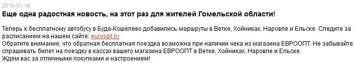 Скриншот с сайта euroopt.by