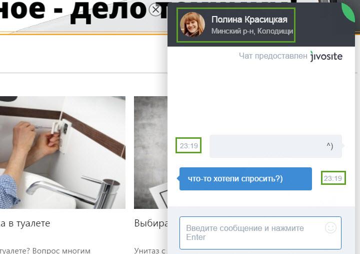 Скриншот со страницы сайта компании