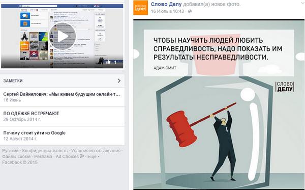 Скриншот страницы сообщества «Слово делу» в Facebook
