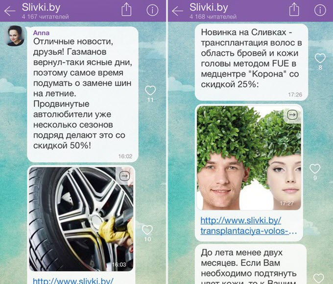 Скриншот из паблик-чата Slivki.by в Viber