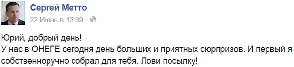 Скриншот страницы Сергея Метто в Facebook