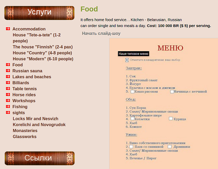 Скриншот с сайта usadbakalilaska.by