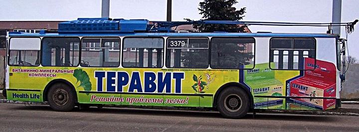 "Реклама витаминов ""Теравит"". Фото с сайта liplay.by"