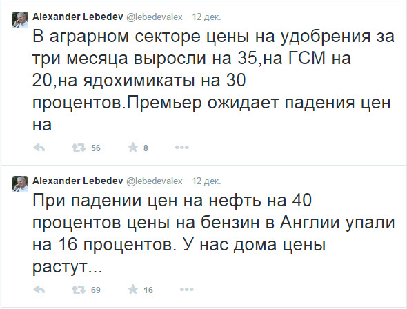 криншот со страницы Александра Лебедева в Твиттер