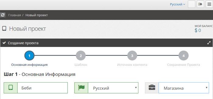 Скриншот с сайта mobiappsystems.ru