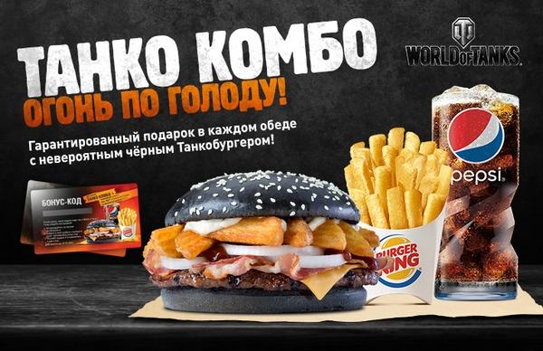 Фото с сайта burgerking.ru