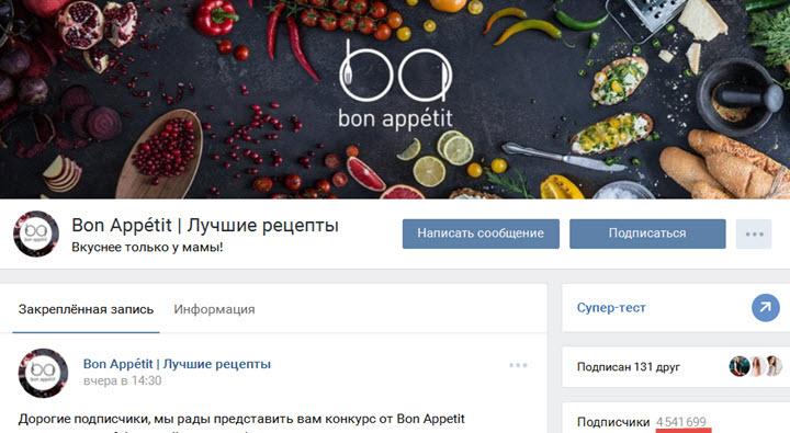 Скриншот со страницы Bon Apetit ВКонтакте