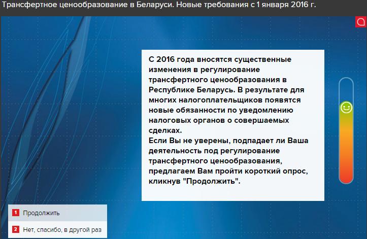 Скриншот: слайды вопросника, составленные юридической компанией Sorainen